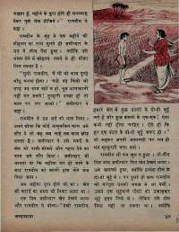 August 1973 Hindi Chandamama magazine page 43