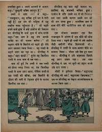 August 1973 Hindi Chandamama magazine page 14