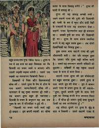 August 1973 Hindi Chandamama magazine page 60