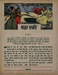August 1973 Hindi Chandamama magazine page 15