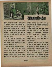 August 1973 Hindi Chandamama magazine page 52