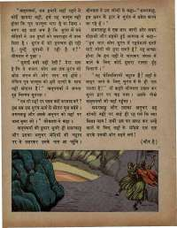 August 1973 Hindi Chandamama magazine page 22