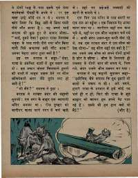 August 1973 Hindi Chandamama magazine page 66