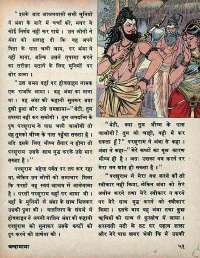 August 1973 Hindi Chandamama magazine page 57