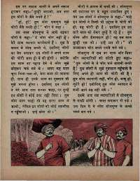 August 1973 Hindi Chandamama magazine page 54
