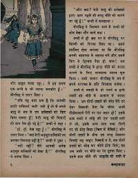 August 1973 Hindi Chandamama magazine page 12