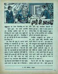 August 1973 Hindi Chandamama magazine page 9