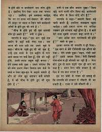 August 1973 Hindi Chandamama magazine page 50