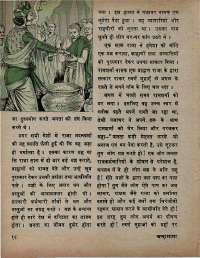 August 1973 Hindi Chandamama magazine page 24