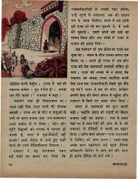 August 1973 Hindi Chandamama magazine page 26