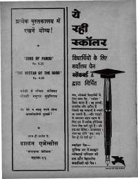 August 1973 Hindi Chandamama magazine page 4