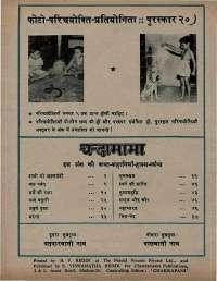 August 1973 Hindi Chandamama magazine page 70