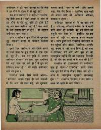 August 1973 Hindi Chandamama magazine page 44