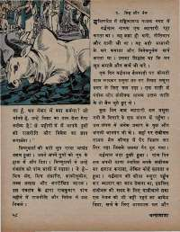 August 1973 Hindi Chandamama magazine page 64