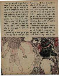 August 1973 Hindi Chandamama magazine page 38
