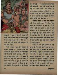 August 1973 Hindi Chandamama magazine page 56