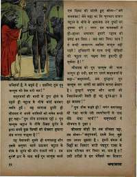 August 1973 Hindi Chandamama magazine page 18
