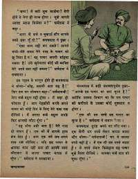 August 1973 Hindi Chandamama magazine page 33