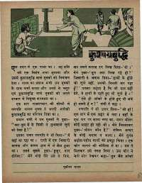 August 1973 Hindi Chandamama magazine page 49