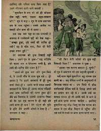 August 1973 Hindi Chandamama magazine page 37