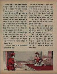 August 1973 Hindi Chandamama magazine page 34