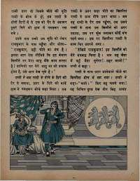 August 1973 Hindi Chandamama magazine page 13