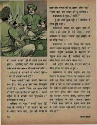 August 1973 Hindi Chandamama magazine page 32
