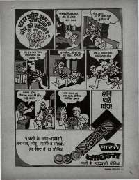 August 1973 Hindi Chandamama magazine page 3