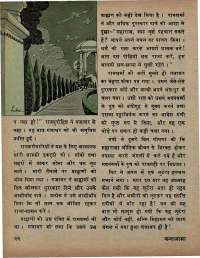 August 1973 Hindi Chandamama magazine page 28