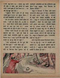 August 1973 Hindi Chandamama magazine page 46