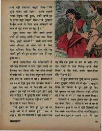 August 1973 Hindi Chandamama magazine page 61