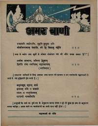 August 1973 Hindi Chandamama magazine page 8