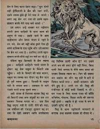 August 1973 Hindi Chandamama magazine page 65
