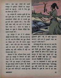 August 1973 Hindi Chandamama magazine page 17