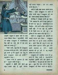 August 1973 Hindi Chandamama magazine page 10