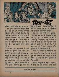 August 1973 Hindi Chandamama magazine page 63