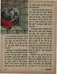 August 1973 Hindi Chandamama magazine page 16