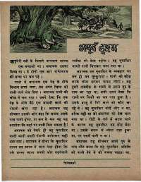 August 1973 Hindi Chandamama magazine page 36