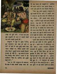 August 1973 Hindi Chandamama magazine page 58