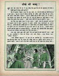 August 1973 Hindi Chandamama magazine page 41