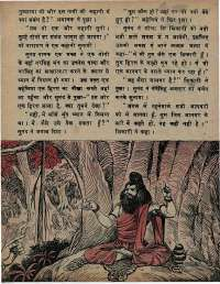 August 1973 Hindi Chandamama magazine page 39