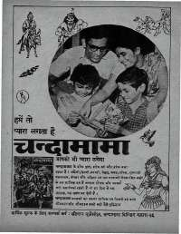 August 1973 Hindi Chandamama magazine page 72