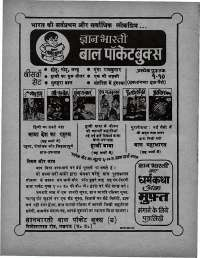 August 1973 Hindi Chandamama magazine page 6