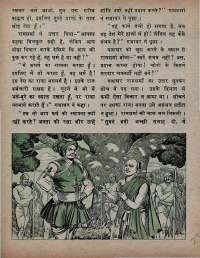 August 1973 Hindi Chandamama magazine page 25