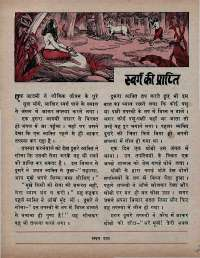 August 1973 Hindi Chandamama magazine page 47