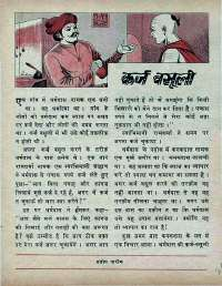 August 1973 Hindi Chandamama magazine page 31