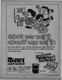 August 1973 Hindi Chandamama magazine page 74