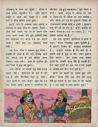 February 1974 Hindi Chandamama magazine page 58