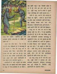 February 1974 Hindi Chandamama magazine page 14
