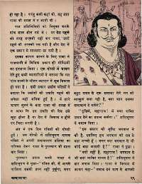 February 1974 Hindi Chandamama magazine page 31